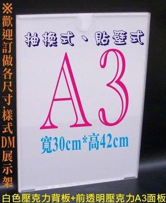 長田廣告{壓克力工場}A3尺寸 資料架 檔案夾 文件架 海報架 壁掛架 壓克力架 A4展示架 名片架 磁扣 磁鐵相框