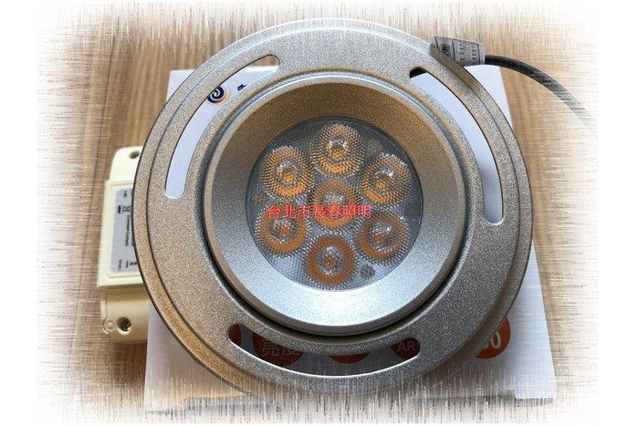台北市長春路 舞光 投射燈泡 LED 9W AR111 全電壓 LED 燈泡