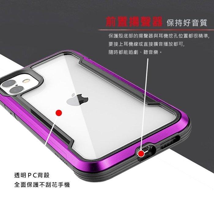 泳 快速出貨 蘋果 X-doria IPHONE 11 Pro  5.8吋 刀鋒超強極盾殼 軍規防摔殼 軍規殼 軍規殼