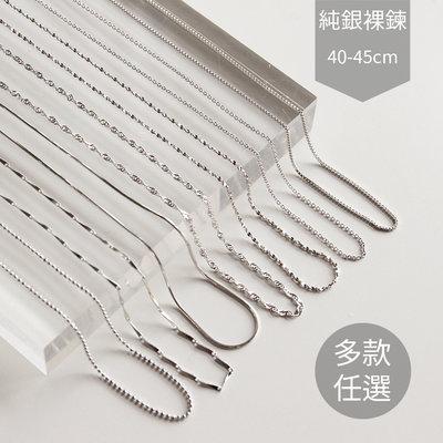 【DAHLIA】高品質 925純銀鍊 批發價160/條 單鍊/項鍊/鍊子 現貨供應【EN01】