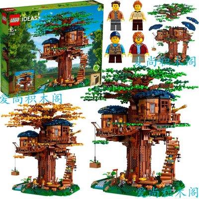 樂高樹屋櫻花 新品LEGO樂高 21318 IDEAS 創意系列  叢林木屋積木