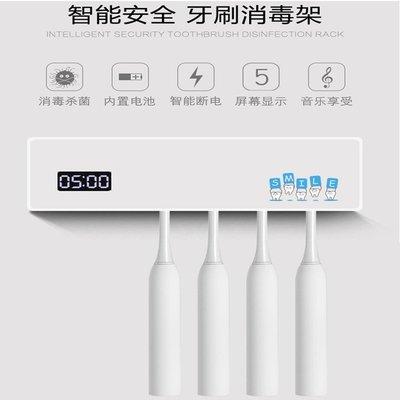 多功能紫外線牙刷消毒器衛生間壁掛免打孔吸壁式電動牙刷置物架