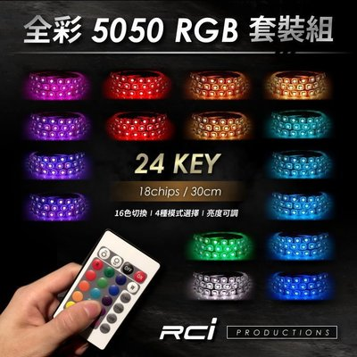 RC HID LED 專賣店 30公分18晶 RGB LED燈條 + 遙控器 24KEY 16色+4種切換模式 (B)