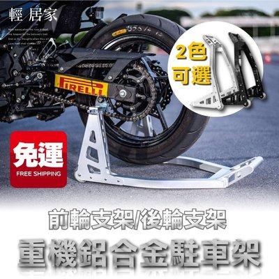 重機鋁合金駐車架 台灣出貨 開立發票 前後輪駐車架 停車架 起車架 輪胎保養換胎車架 鏈條清潔車架-輕居家8452