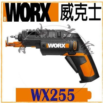 『青山六金』現貨 附發票 WORX 威克士 WX255 鋰電 螺絲起子機 充電式 電動起子 電鑽 起子頭 螺絲頭 起子刀