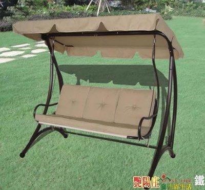 【艷陽庄】戶外三人搖椅/鞦韆/搖籃/戶外桌椅/休閒傢俱