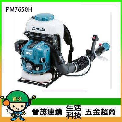 [晉茂五金] Makita牧田 四行程背負式引擎噴霧機 PM7650H 請先詢問價格和庫存
