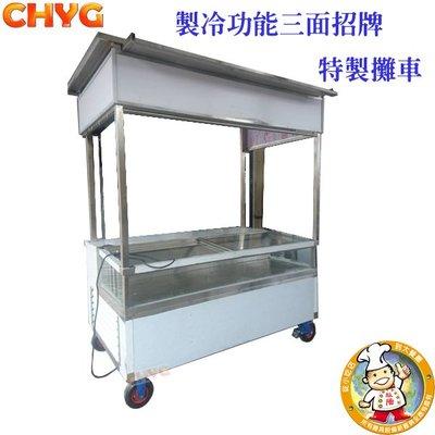 華昌  全新展示含冷藏功能攤車(不含裝機)/肉攤/車台/餐車/三招牌/