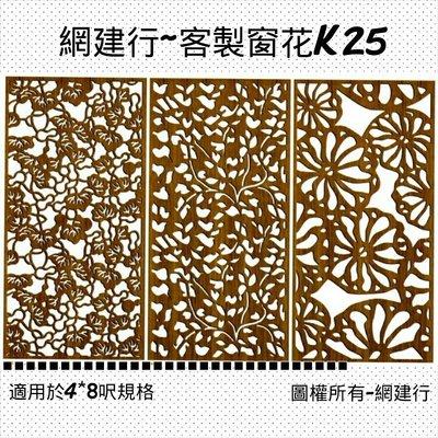 網建行☆鏤空窗花板-電腦雕刻-鏤空雕刻-雕刻-浮雕-客製化合輯K25