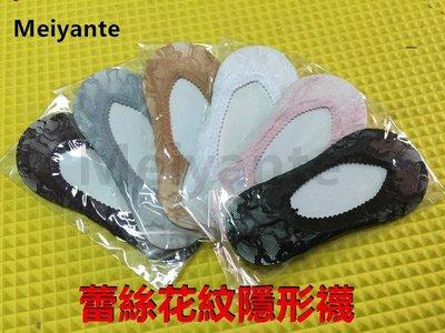 隱形襪 時尚蕾絲花紋 6 雙入 優雅迷人 浪漫破表 超好搭 Meiyante 渼妍特襪品 MIT 好穿
