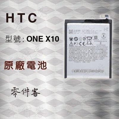 HTC X10 電池
