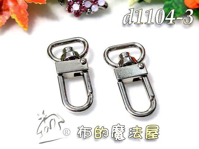 【布的魔法屋】d1104-3銀色2入組1cm寬U型開口釦環(買10送1.金屬扣環,問號鉤,活動掛鉤Metal hook)