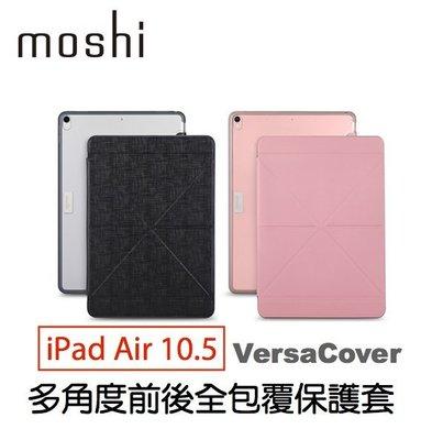 Moshi VersaCover iPad Air 10.5吋 多角度保護套(適用 iPad Pro 10.5