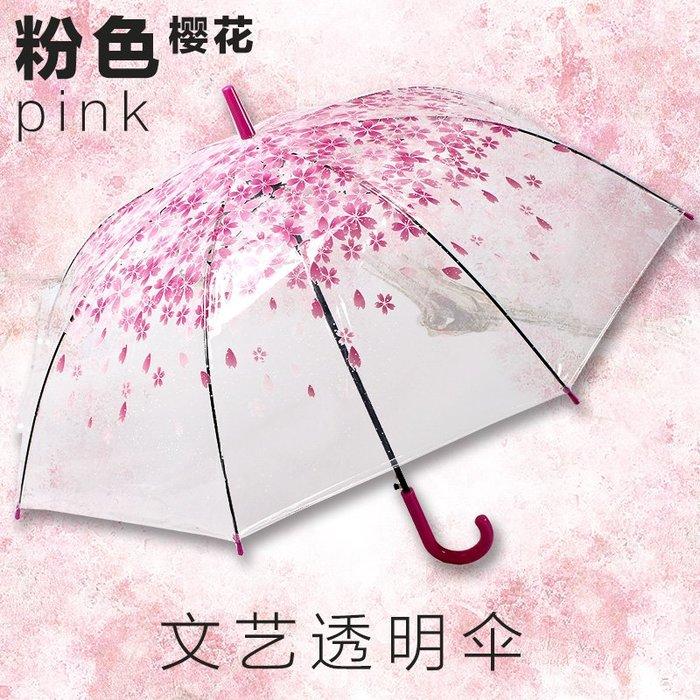 奇奇店-創意日韓唯美韓版時尚浪漫女自動直柄透明櫻花雨傘可印LOGO廣告傘#加固 #小清新 #晴雨兩用