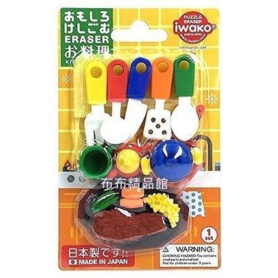 布布精品館,日本製 IWAKO 廚具 餐具 牛排 料理 造型橡皮擦組