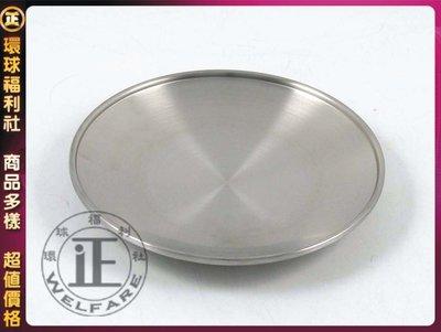 環球ⓐ廚房用品☞圓華304不銹鋼雙層圓盤(15CM) 裝菜盤 水果盤 不銹鋼盤 不銹鋼圓盤 圓盤 盤子