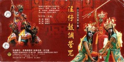 妙蓮華 CG-1303 法仔鼓調營咒 CD