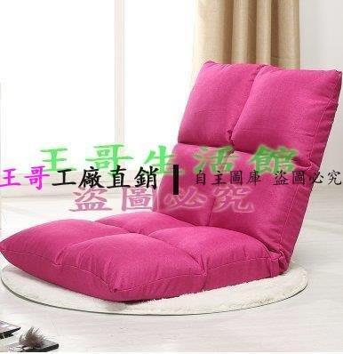 【王哥】懶人沙發可折疊榻榻米床上椅懶人椅單人折疊椅靠背椅沙發椅簡約椅【玫紅色】