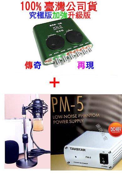 第11號套餐之3:KX-2 傳奇版+電容麥ISKBM700+ 桌面升降支架+ 得勝48V電源+2條卡農線