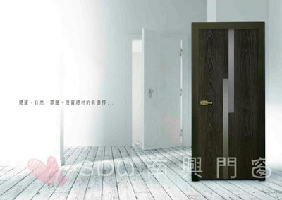 南亞映象立體雕紋房間門/ 廁所門 - 房門 臥室門 浴室門 南亞塑鋼門