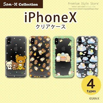尼德斯Nydus 日本正版 San-X 拉拉熊 懶懶熊 角落生物 手機殼 透明 硬殼  iPhoneX