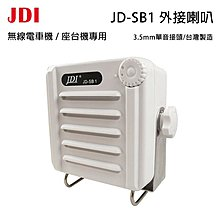 JDI JD-SB1W 台灣製 無線電 車機 座台機 專用 防水 IP67 可音量調整 外接喇叭 開收據 可面交