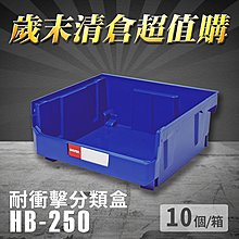 【歲末清倉超值購】 樹德 分類整理盒 HB-250 (10個/箱) 耐衝擊 收納 置物/工具箱/工具盒/零件盒/分類盒/