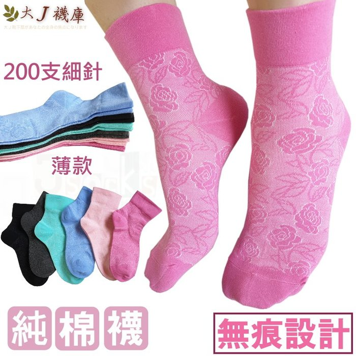 L-94-6 牡丹花-細針無痕短襪【大J襪庫】6雙210元-女襪子寬口襪長襪棉襪-長輩無勒痕樂齡襪-超薄襪涼感襪台灣製