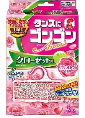 【代購】日本金鳥牌 KINCHO 衣櫥(櫃) 防蟲/防蟎/防霉 芳香吊盒(3枚入) 粉紅色 玫瑰香味