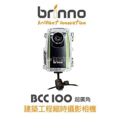 夏日銀鹽【brinno BCC100 超廣角 建築工程縮時攝影相機】防水盒 固定架 風景縮時 花開縮時 工程縮時 監控
