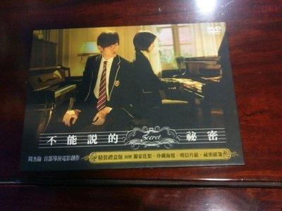 絕版 不能說的秘密 精裝禮盒版 海報 明信片 便條紙 周杰倫 桂綸鎂 DVD 電影