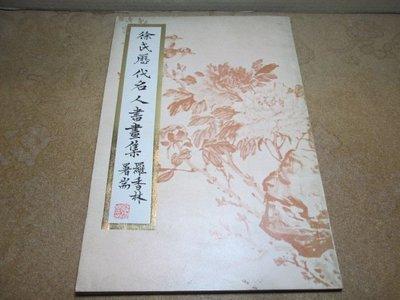 **胡思二手書店**徐達之 編著《徐氏歷代名人書畫集》五洲藝術學院 1971年8月初版
