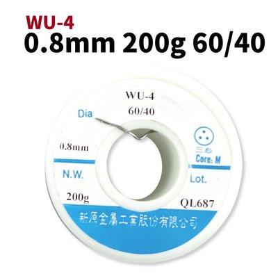 【Suey電子商城】新原 錫絲 錫線 錫條 0.8mm 200g WU-4 60/40