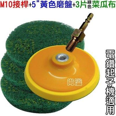 六角轉M10接桿+黃色5吋魔鬼氈橡膠磨盤+3片綠色菜瓜布...共5件組(衝擊起子或插電電鑽皆適用)