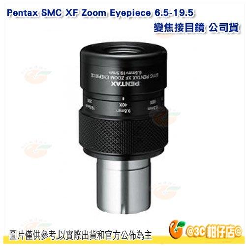 日本 PENTAX SMC XF Zoom Eyepiece 6.5-19.5 變焦接目鏡 公司貨 適用單筒望遠鏡 賞鳥