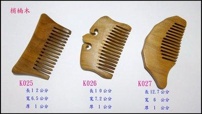 【白馬精品】三款梢楠木厚版扁梳,有天然清香味。(K025,K026,K027)