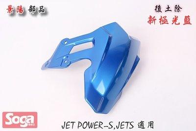 ☆車殼王☆SYM-JET-S-JETS-125-後土除-新極光藍-改裝-景陽部品