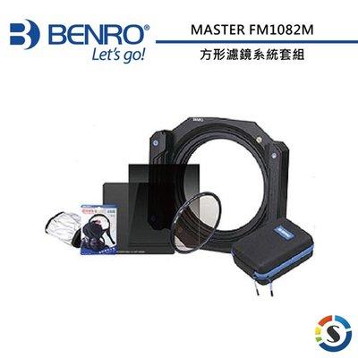 【華揚數位】☆全新 MASTER FM1082M FM1082 M方形濾鏡系統套組 公司貨