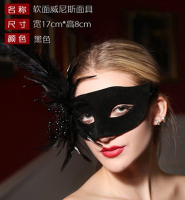 【洋洋小品舞會面具威尼斯面具歌劇魅影面具半罩鴕鳥羽毛面具黑】Cosplay聖誕節派對扮演服裝道具萬聖節服裝表演出服化妝