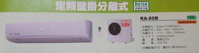 皇家 定頻 一對一分離式冷氣 RA-80B (7100Kcal/hr / 8.0kw) (10-11坪適用) 安裝另計