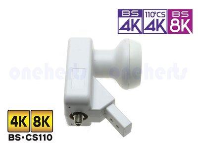最新版 偏焦BS/CS 4K8K LNB 日本最新規格左右旋波兼容 日本BS 4K 8K頻道專用LNB 3224MH