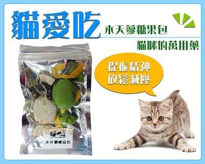 【Plumes寵物部屋】貓愛吃《木天蓼...
