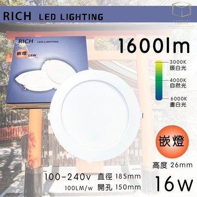 凱得米 薄型 【全新製作】超高亮度 崁燈 嵌燈 LED 16w「舞光 十色 系列 RICH 」