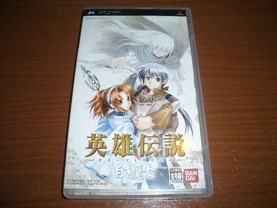 PSP 英雄傳說3 卡卡布三部曲 ~ 白髮魔女 ~ 另有 空之軌跡 閃之軌跡