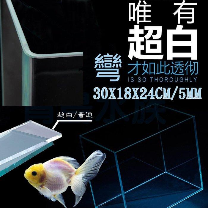 Y。。。青島水族。。。F-323-6-3019台灣精品-超白方型缸 超白缸 開放缸 ㄇ型 小彎角==30x19x24cm