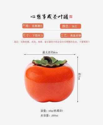 【自在坊】柿柿如意茶葉罐 綠葉迷你款200ml 密封茶罐 外出旅行 精細手工藝製作 【特價分享】 【滿599免運】