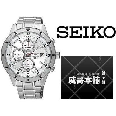 【威哥本舖】日本SEIKO全新原廠貨【附原廠盒】 SKS637P1 三眼計時石英錶