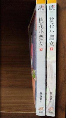 桃花小農女(上,下),無釘章,韓芳歌,賣260元