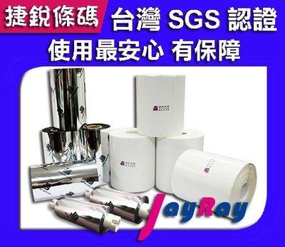 捷銳條碼專賣GODEX TSC ARGOX 抗刮碳帶 80mm~91M 條碼機 掃瞄器 產品標示 防水貼紙 三上1