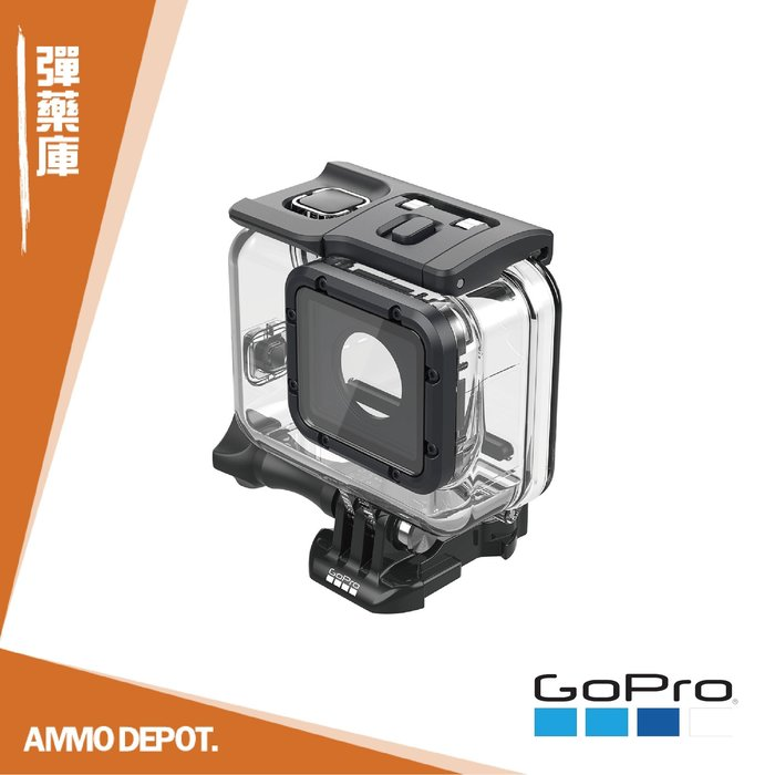 【AMMO DEPOT.】 GoPro Hero5 Hero6 Hero7 Black 60米防水殼 AADIV-001